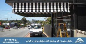 سایبان برقی برای مغازه-سایبان متین 02122361050