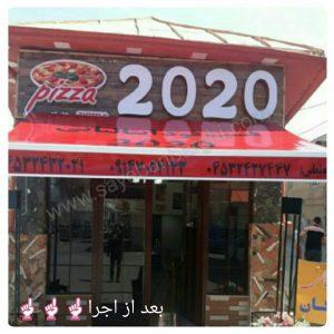نصب سایبان مغازه پیتزای 2020