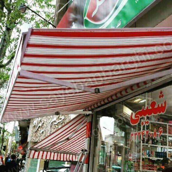 ساخت سایبان مغازه فروشگاه شعیبی