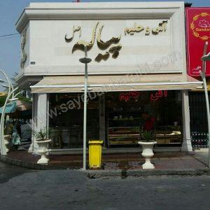 سایبان مغازه آش فروشی پیاله
