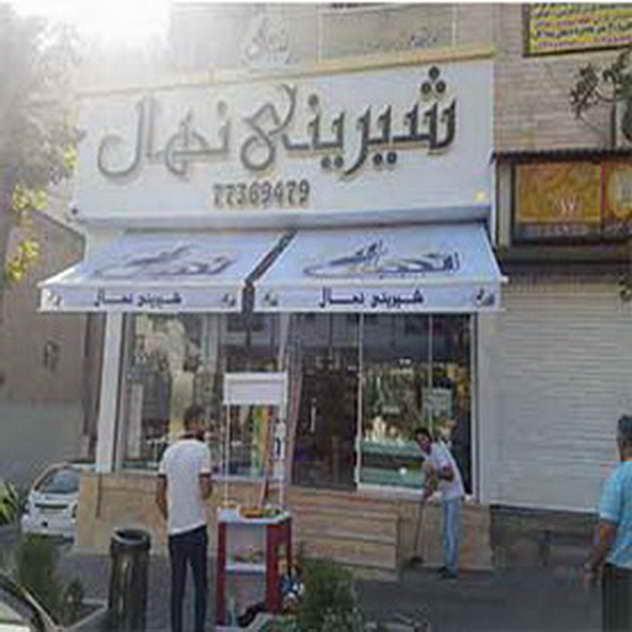 نصب سایبان مغازه شیرینی فروشی نهل