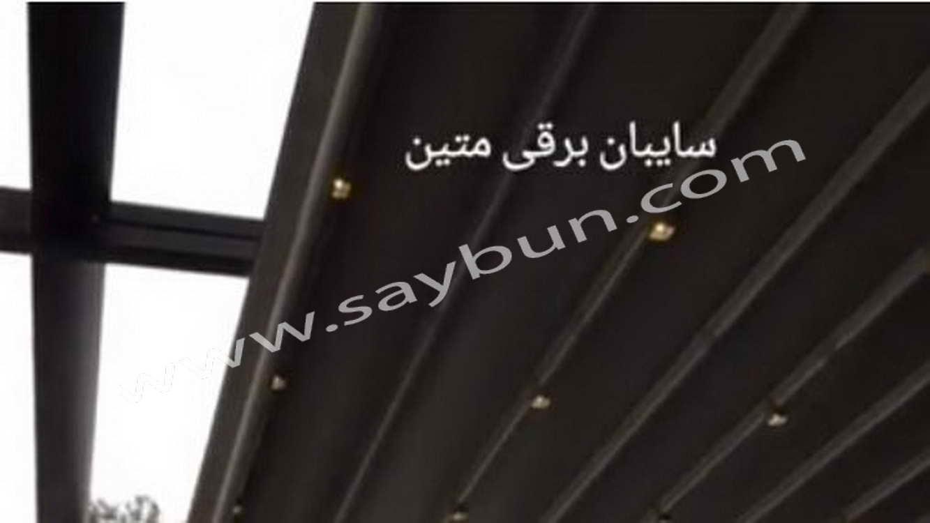 سقف برقی با قابلیت نورپردازی