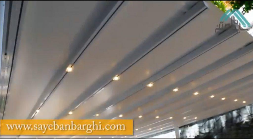 سقف برقی زیبا و مدرن