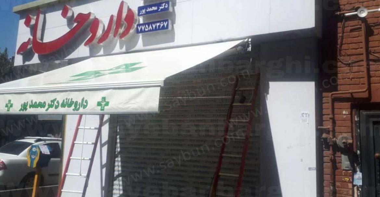 اجرای سایبان برقی داروخانه-سایبان متین 02122361050