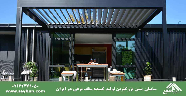 ایجاد فضای بیشتر با سقف برقی-سایبان متین
