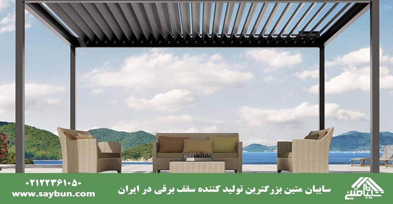 ایجاد فضای بیشتر با سقف برقی-سایبان متین 02122361050