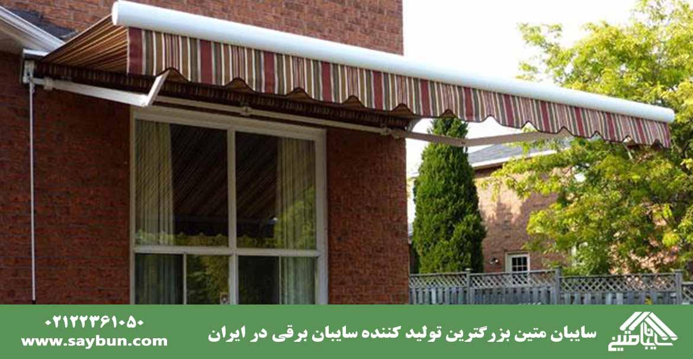 سایبان برقی برای روزهای بارانی-سایبان متین 02122361050