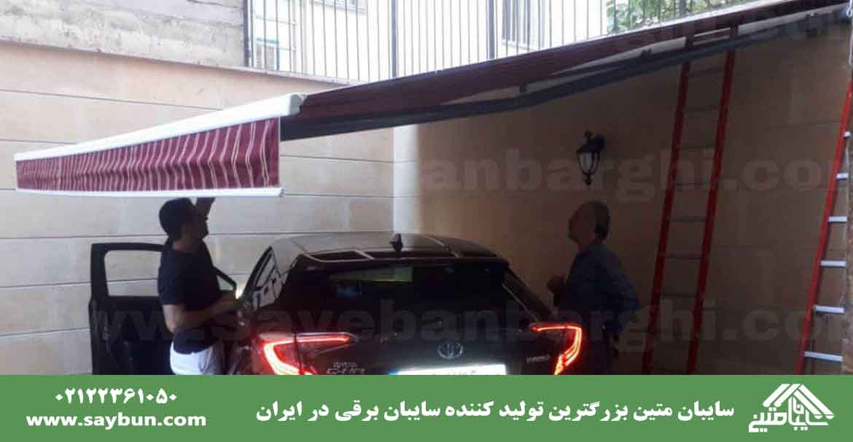 سایبان برقی برای پارکینگ