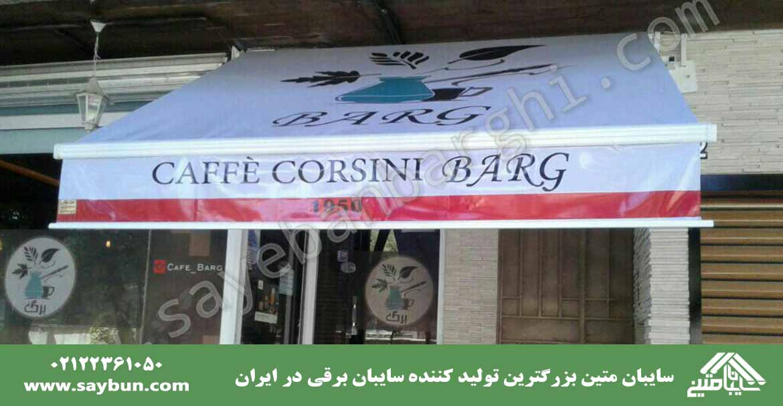 سایبان برقی کافه برگ در اصفهان-سایبان متین 02122361050