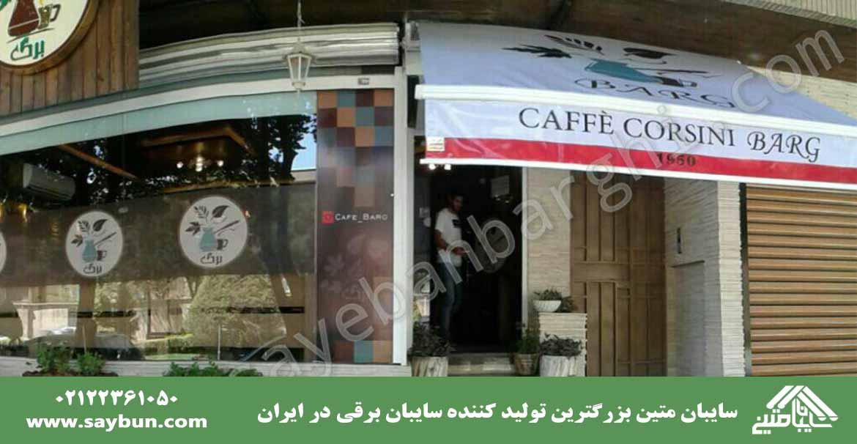 سایبان برقی کافه برگ در اصفهان-سایبان متین