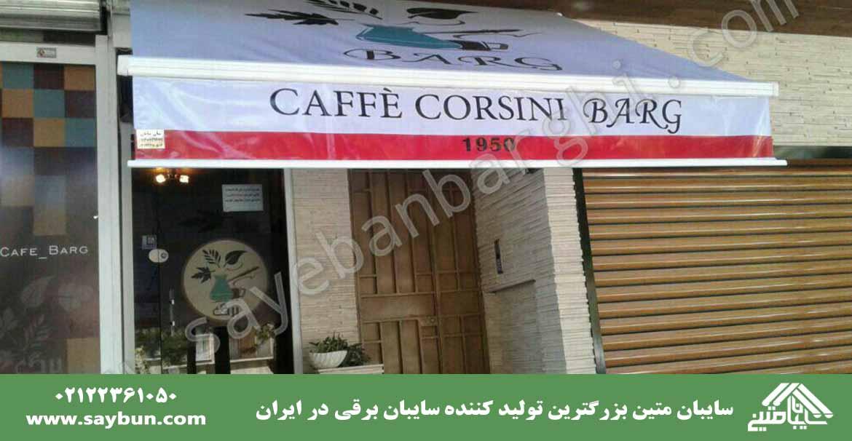 سایبان برقی کافه برگ در اصفهان