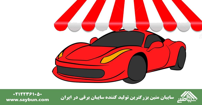 کاور خودرو با سایبان برقی- سایبان متین 02122361050