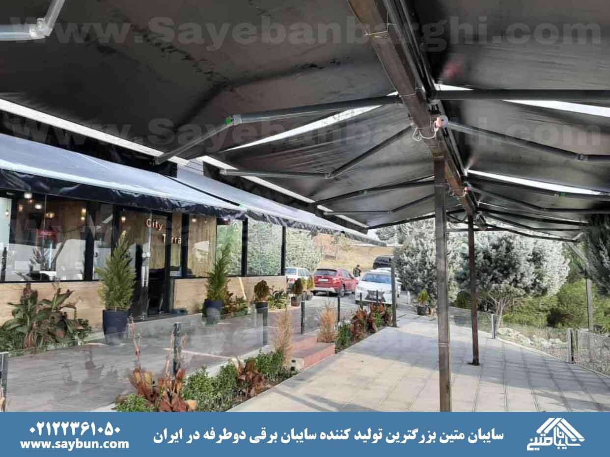 سایبان برقی دوطرفه برای کافه تراس-سایبان برقی متین