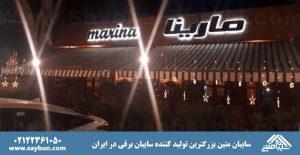 سایبان برقی رستوران بین المللی مارینا