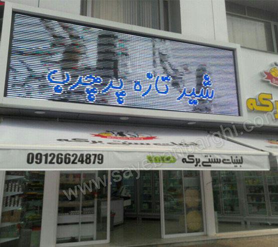 چاپ تبلیغات روی سایبان برقی مغازه-سایبان متین