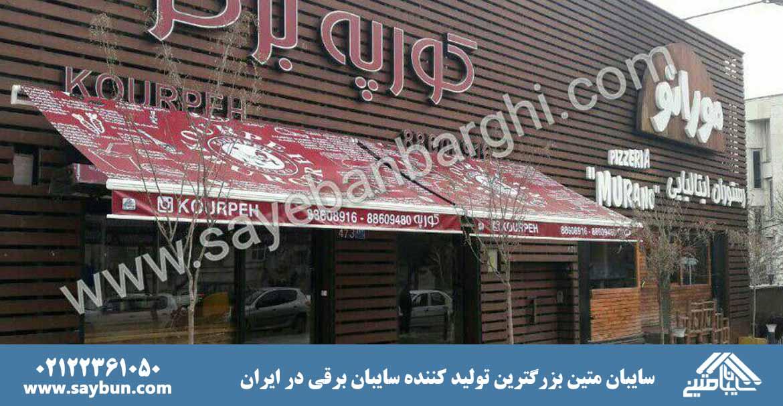 تبلیغات بر روی سایبان برقی مغازه